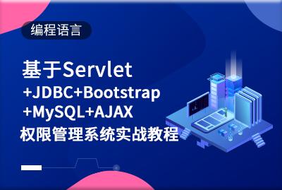 基于Servlet+JDBC+Bootstrap+MySQL+AJAX权限管理系统实战教程