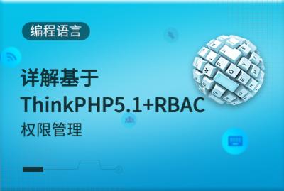 详解基于ThinkPHP5.1+RBAC权限管理
