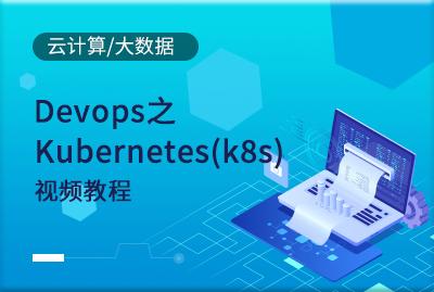 Devops之Kubernetes(k8s)视频教程