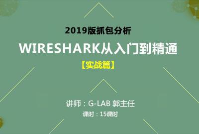 2019版抓包分析-Wireshark从入门到精通【实战篇】