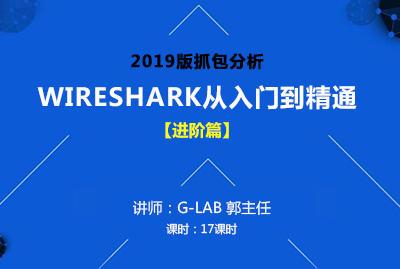 2019版抓包分析-Wireshark从入门到精通【进阶篇】