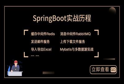 SpringBoot实战知识体系+Dubbo+RabbitMQ+分布式锁从零深入实战成神之路  title=
