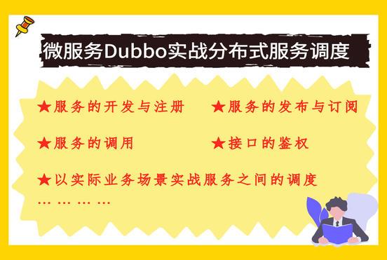 寒冬之际-SpringBoot+Dubbo实战微服务分布式服务调度教程  title=