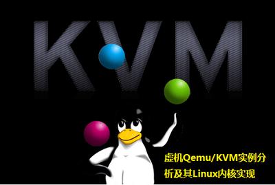 虚机Qemu/KVM实例分析及其Linux内核实现
