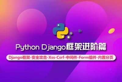 Python Django框架进阶篇/高手进阶