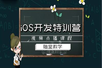 iOS开发特训营