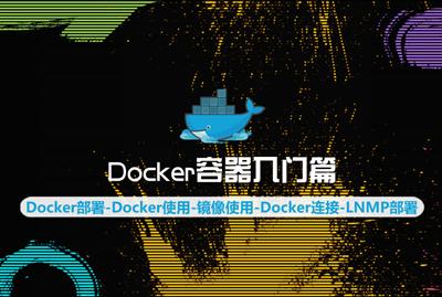 Docker容器入门篇