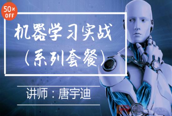 机器学习实战系列套餐(必备基础+经典算法+案例实战)