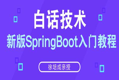 徐培成新版SpringBoot入门教程