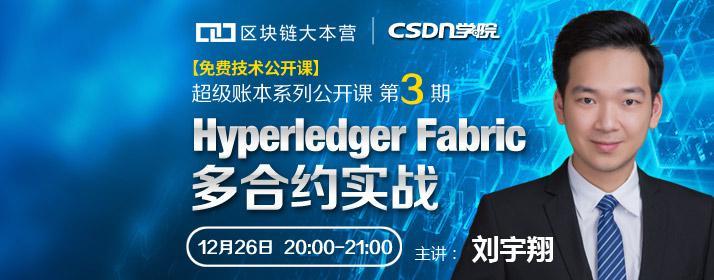 超级账本系列公开课(第3期)——Hyperledger Fabric多合约实战