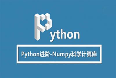 Python进阶-Numpy科学计算库