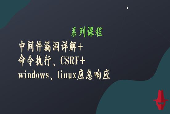 中间件漏洞+命令执行+CSRF+windows、linux应急响应