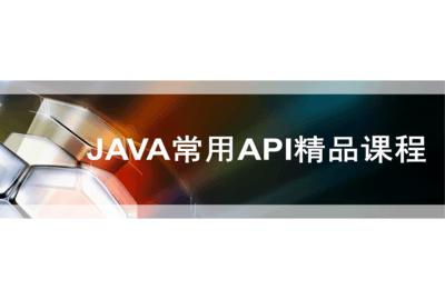 JAVA常用API精品课程