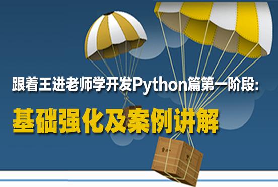 跟着王进老师学开发Python篇第一阶段:基础强化及案例讲解  title=