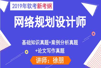 备战2019软考网络规划设计师历年真题详解套餐(新、全)  title=