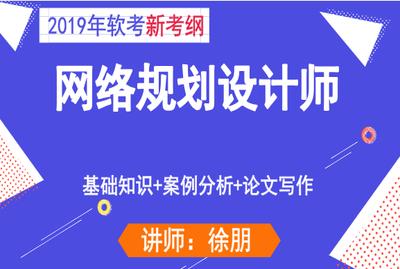 (新)备战2019软考网络规划设计师软考视频培训学习套餐