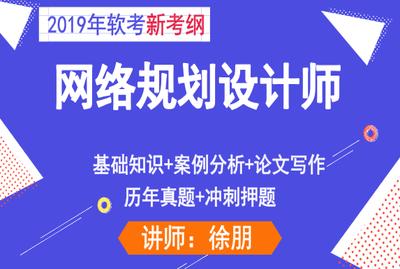 (新)备战2019软考网络规划设计师终极解密套餐