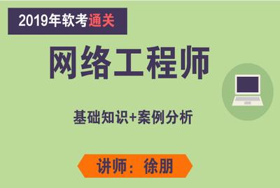 (新)备战2019软考网络工程师软考视频培训学习套餐