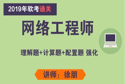 (新)备战2019软考网络工程师分类强化软考视频培训套餐