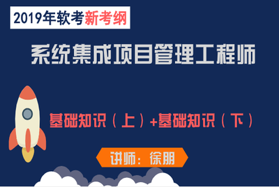(新)备战2019软考系统集成项目管理工程师基础知识套餐  title=