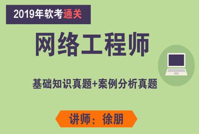 (新)备战2019软考网络工程师历年真题软考视频培训套餐