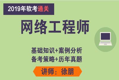 (新)备战2019软考网络工程师顺利通关软考视频培训套餐