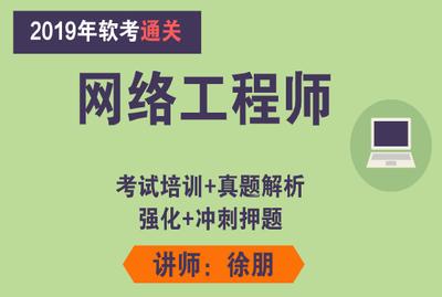 (新)备战2019软考网络工程师终极解密软考视频培训套餐