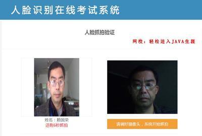 人脸识别--在线考试系统商业项目视频课程