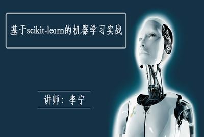 Scikit-learn机器学习实战视频课程