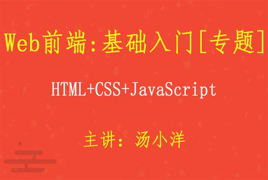 Web前端:基础入门(套餐系列)  title=