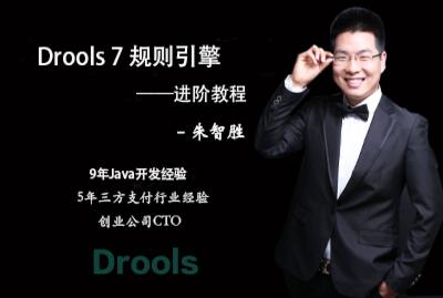 Drools 7 规则引擎进阶教程