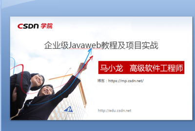 企业级javaweb实战教程