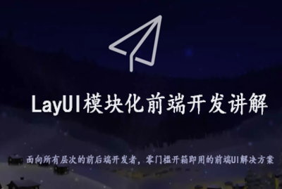 LayUI模块化前端开发框架讲解