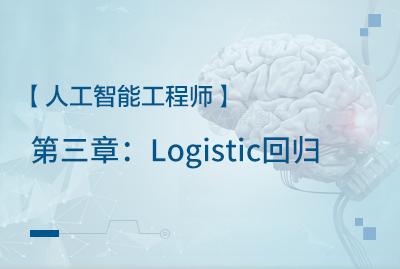 第三章:Logistic回归模型