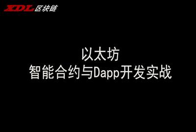 以太坊:智能合约与Dapp开发实战