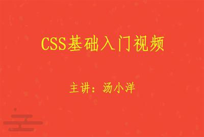 CSS基础入门视频课程