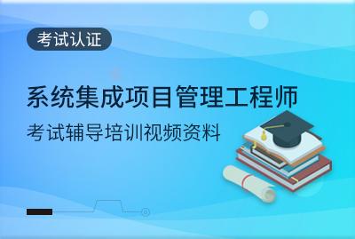 系统集成项目管理工程师考试辅导培训视频资料