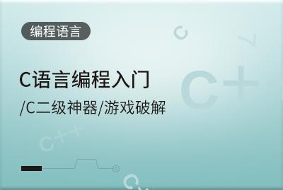 C语言编程入门/C二级神器/游戏破解