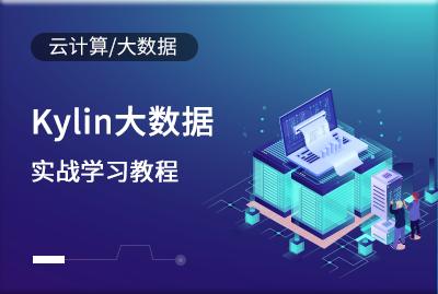 Kylin大数据实战学习教程