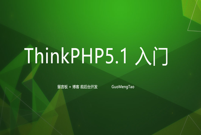 ThinkPHP5.1入门