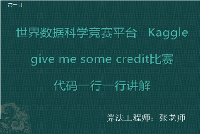 anaconda安装--give me some credit(kaggle)比赛代码视频讲解