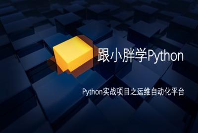 Python爬虫实战--运维自动化平台视频教学