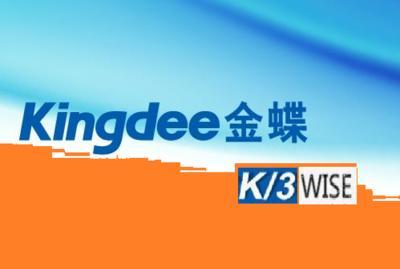 金蝶K3 WISE 视频教程