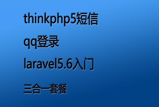 thinkphp5短信和qq登录以及laravel5.6入门三合一套餐