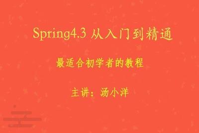 【2018版】Spring4.3入门视频课程(适合初学者的教程)