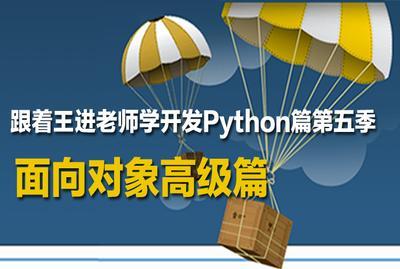 跟着王进老师学开发Python篇第五季:面向对象篇
