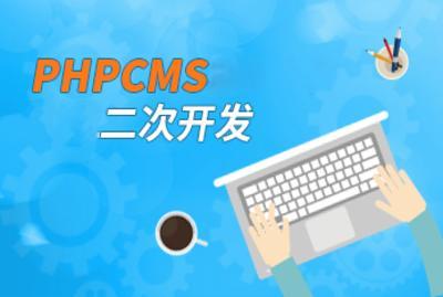 PHPCMS二次開發教程