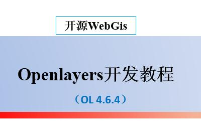 Openlayers开发教程
