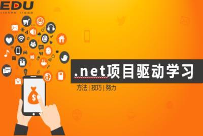.net项目驱动学习