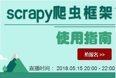 Python网络爬虫之--Scrapy框架的使用